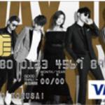 注意点は?『AAA』(トリプルエー)のクレジットカード(VISA)について解説します。