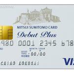 本人確認書類は?『三井住友VISAデビュープラスカード』は学生証や免許証が必要ないのか