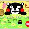 『くまモン』のクレジットカード(VIASOカード)のメリット・デメリットについて解説します。