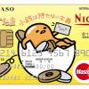 ぐでたまクレジットカード(VIASOカード)の入会特典