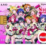 『ラブライブ!』デザインのクレジットカード(VIASOカード)のメリット・デメリットについて解説します。