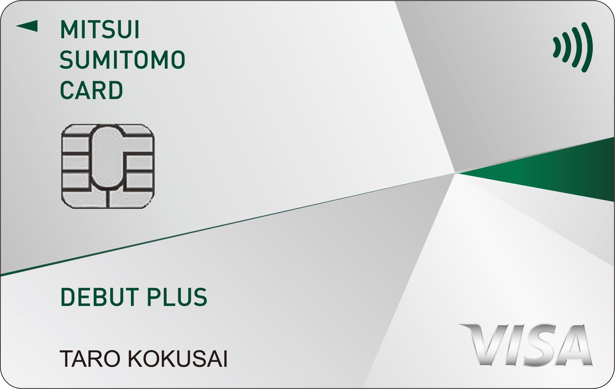 三井住友カード デビュープラスの限度額(利用枠)を社会人 学生に分けて紹介します。 | カード会社先行なび