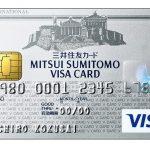 【お急ぎの方必読】『三井住友VISAカード』を少しでも早く届けてもらいたい方へ