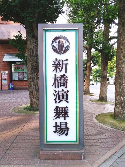 チケット ぴあ 滝沢 歌舞 伎
