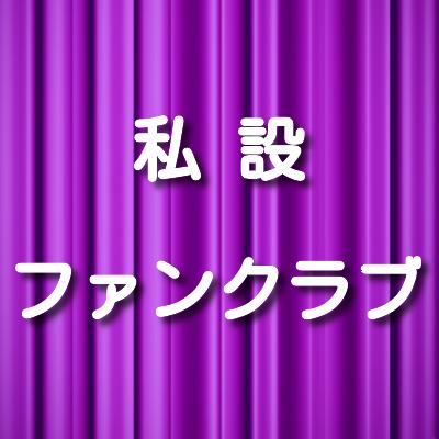 宝塚歌劇団 チケット